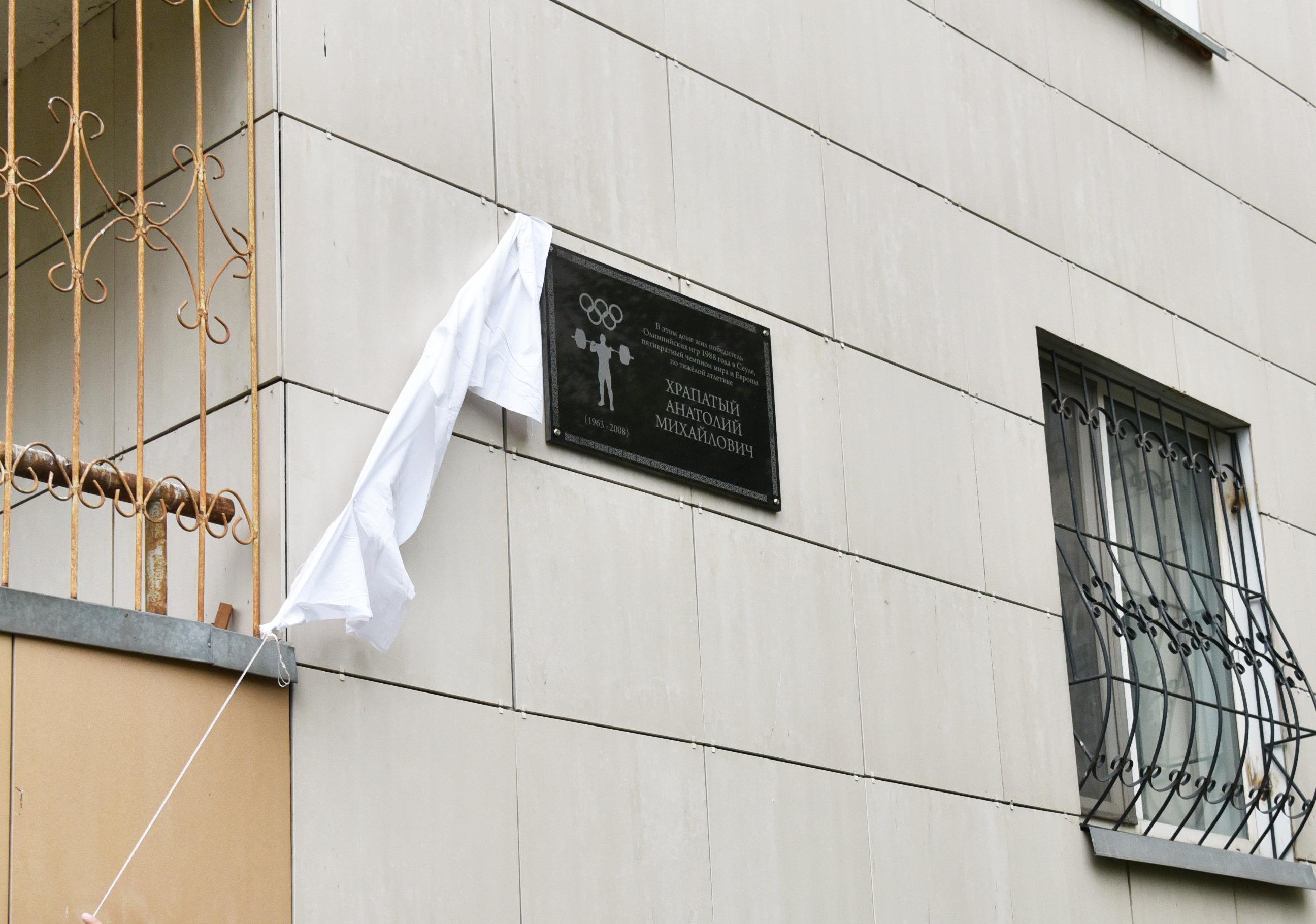 Мемориальная доска установлена на доме, в котором жил олимпийский чемпион Анатолий Храпатый, по адресу - город Астана, проспект Женис, дом 5/1