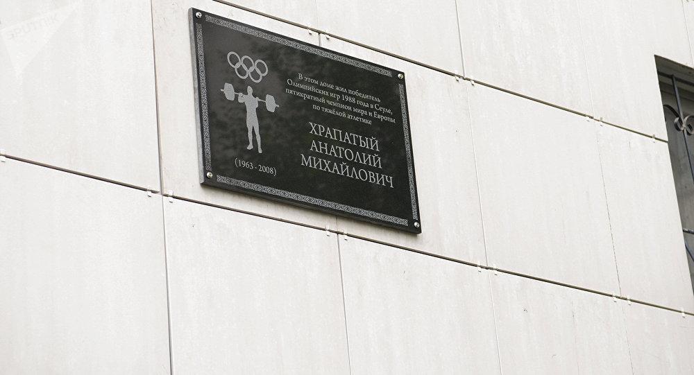 Мемориальную доску установили на доме олимпийского чемпиона Анатолия Храпатого