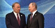 Қазақстанның тұңғыш президенті Нұрсұлтан Назарбаев пен Ресей басшысы Владимир Путин