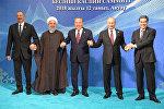Лидеры каспийской пятерки на историческом саммите в Актау