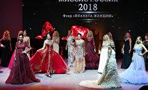 Конкурс Миссис Россия-2018