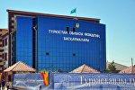 Здание акимата Туркестанской области