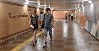 Подземный переход в Алматы после реставрации