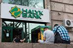 Люди у банкомата Народного банка Казахстана