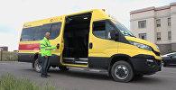 Школьные автобусы в Астане готовятся к учебному году – видео нового транспорта