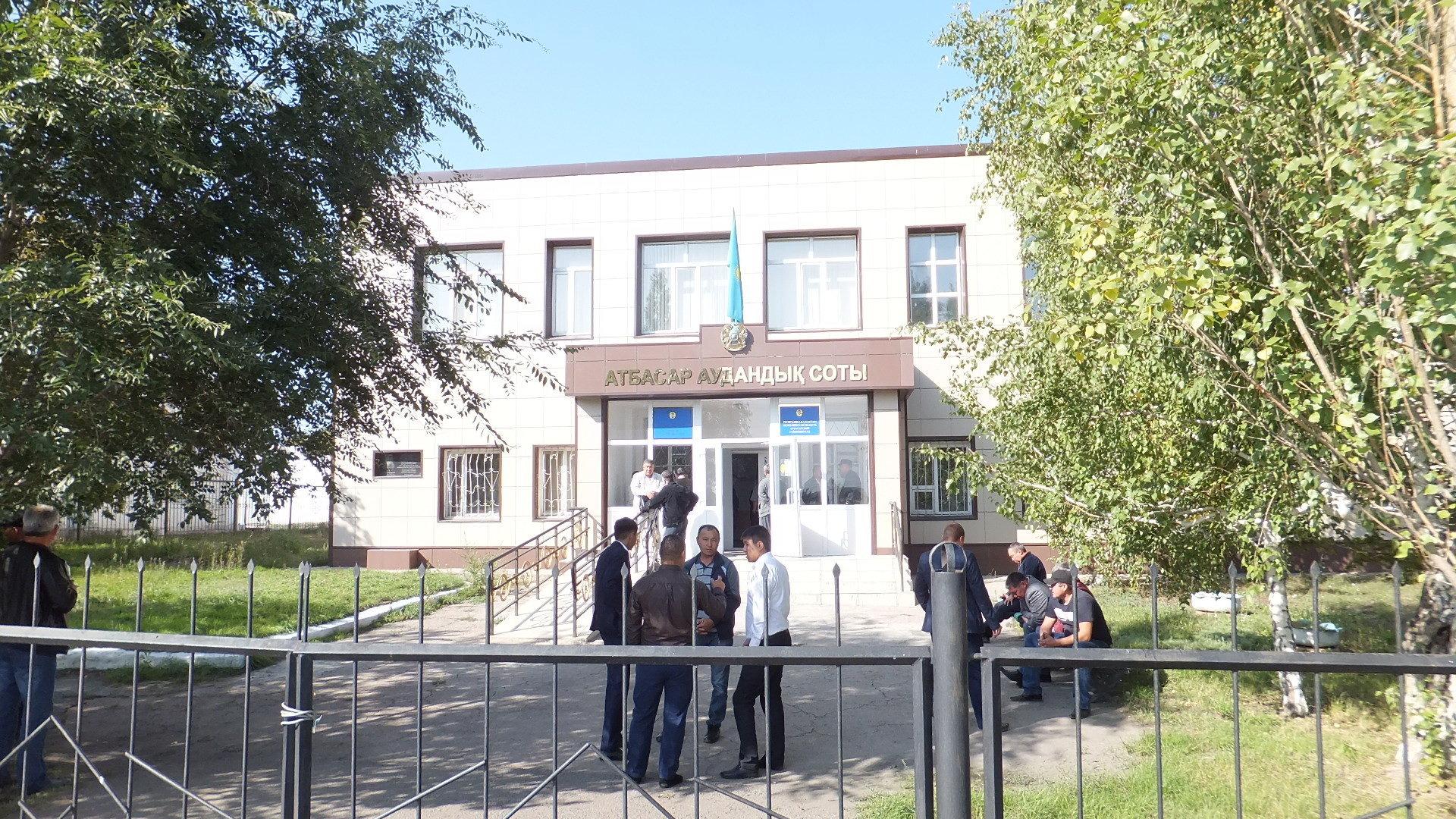 Атбасарский районный суд