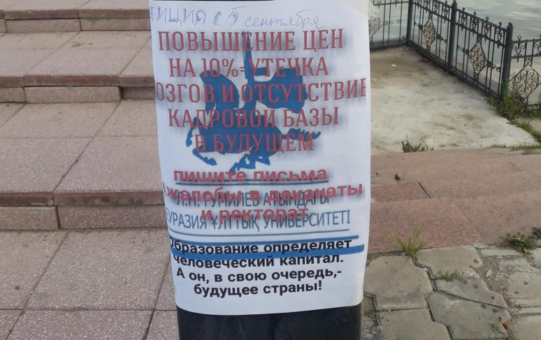 Студенты возмущены подорожанием обучения в Астане – в городе появились листовки