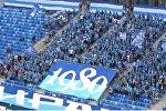 Фанаты Зенита горячо приветствуют Андрея Аршавина