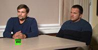 Петров и Боширов: из-за действий британских властей мы опасаемся за нашу жизнь