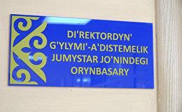 Впервые в Казахстане школьники соревновались в знании латиницы - видео
