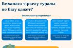 Емханаға тіркелу - инфографика