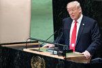Дональд Трамп на заседании Генассамблеи ООН