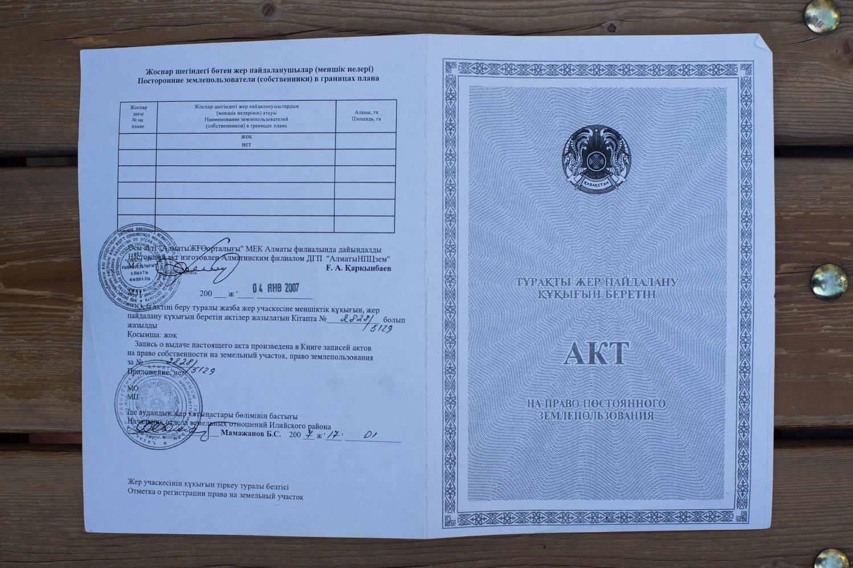 Государственный акт на землю, выделенную под алматинский сафари-парк в 2007 году