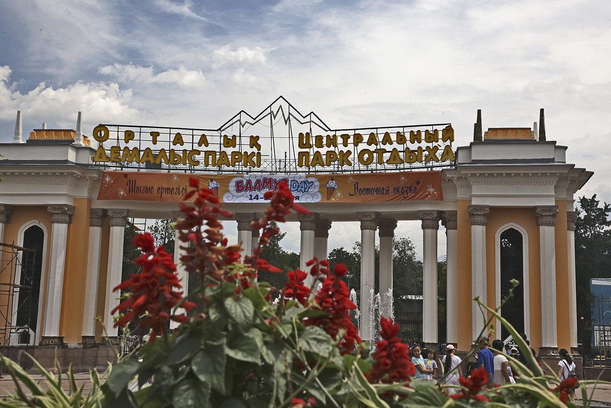 Парк отдыха в Алматы