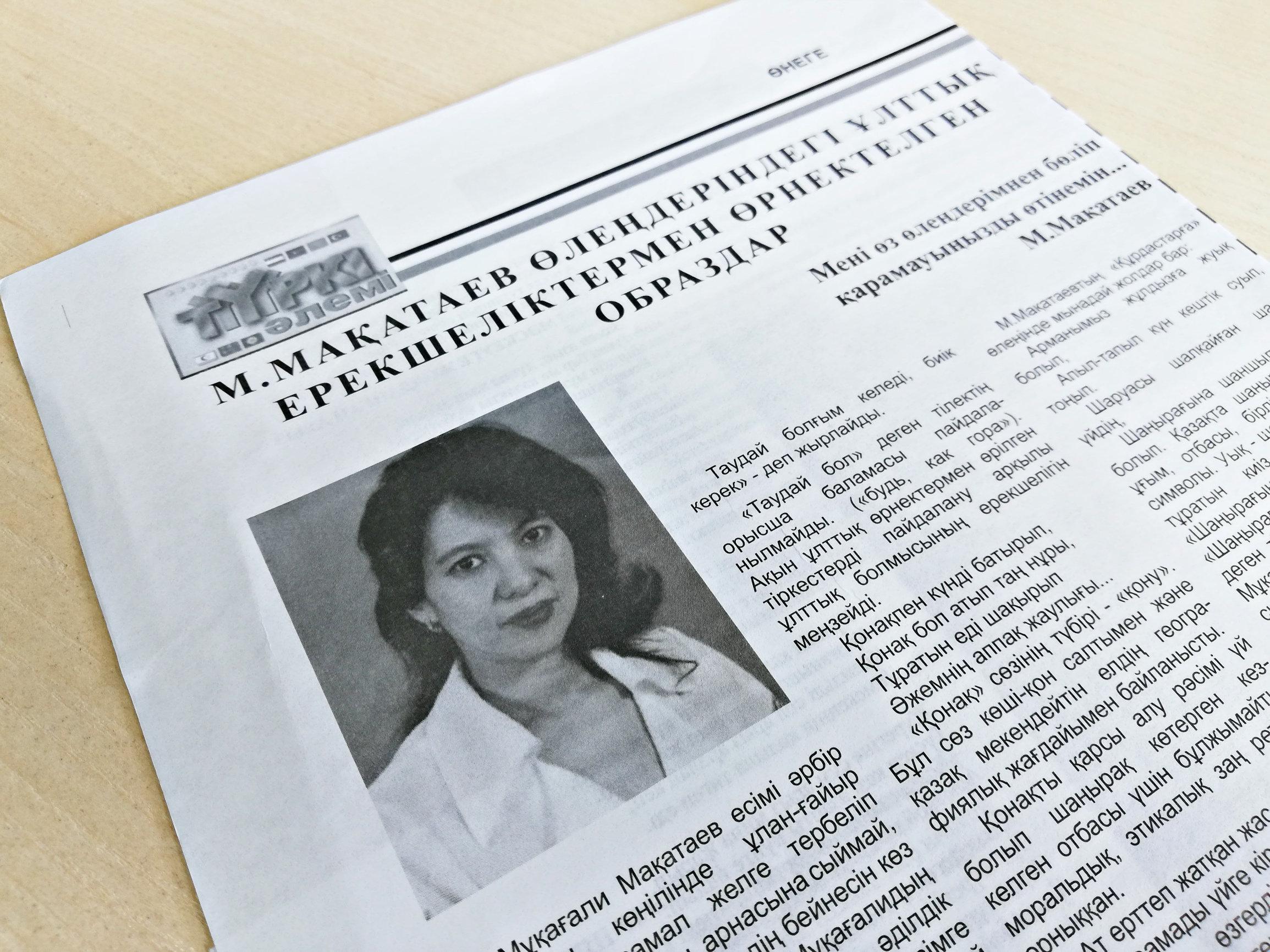 Зауреш Зайнуллақызының газетке шыққан мақаласы