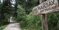 Көк Жайлау ұлттық паркі