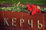 Цветы в память о погибших при нападении на колледж в Керчи