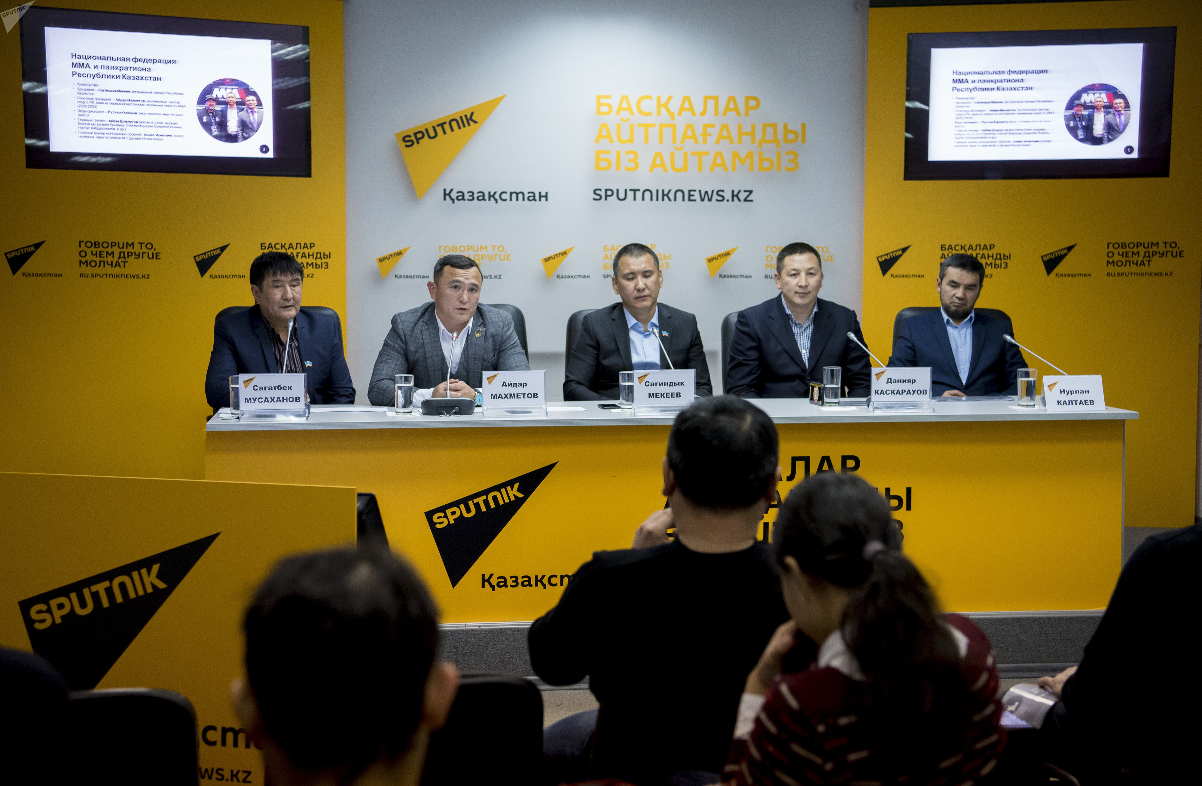 Пресс-конференция Национальной федерации по ММА и панкратиону в пресс-центре Sputnik Казахстан