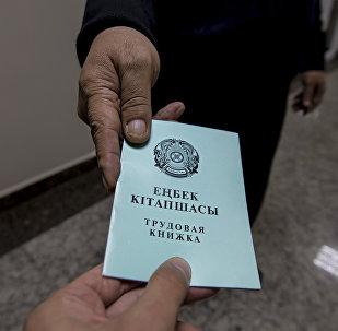 Еңбек кітапшасы, архивтегі фото