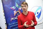Олимпийский чемпион и один из известнейших фигуристов в мире Алексей Ягудин провел в Алматы мастер-класс для юных спортсменов