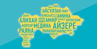 Какие имена популярны в Казахстане - топ-10