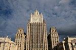 Здание министерства иностранных дел РФ на Смоленской-Сенной площади в Москве.