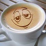 Таңыңды жымиюдан бастасаң, сүйікті кофе де саған күлімсіреуге дайын.
