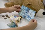 Деньги в руках ребенка, архивное фото