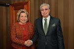 Президент Казахстана Касым-Жомарт Токаев и председатель Совета Федерации Валентина Матвиенко