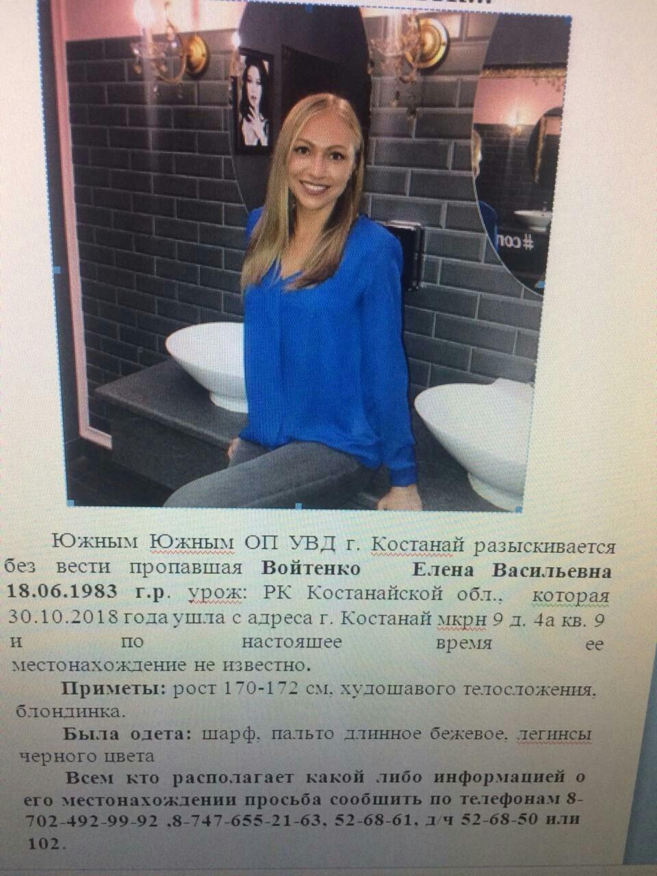 Пропавшая без вести Елена Войтенко, разыскиваемая в Костанае