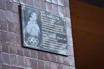 Алматыда қазақстандық мәнерлеп сырғанаушы Денис Теннің туып-өскен үйіне мемориалды тақта орнатылды
