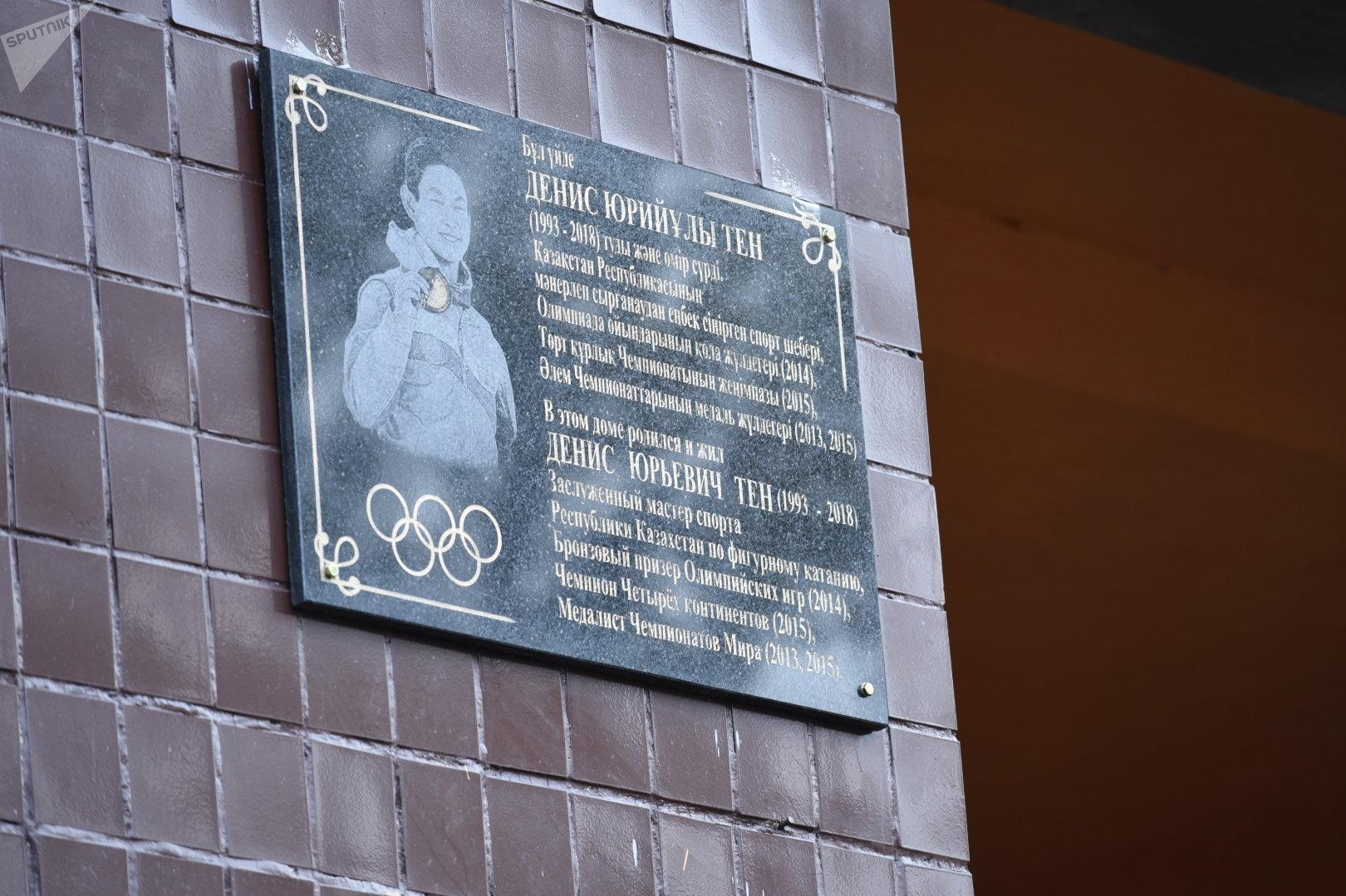 Мемориальная доска появилась в Алматы на доме, где жил казахстанский фигурист Денис Тен