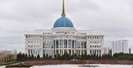 Резиденция президента РК Акорда