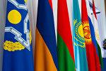Флаги стран-участниц совместного заседания Совета министров иностранных дел, Совета министров обороны и Комитета секретарей советов безопасности ОДКБ в Астане