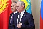 Визит президента РФ В. Путина в Казахстан