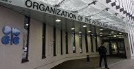 ОПЕК-тің Венадағы штаб-пәтері, архивтегі сурет