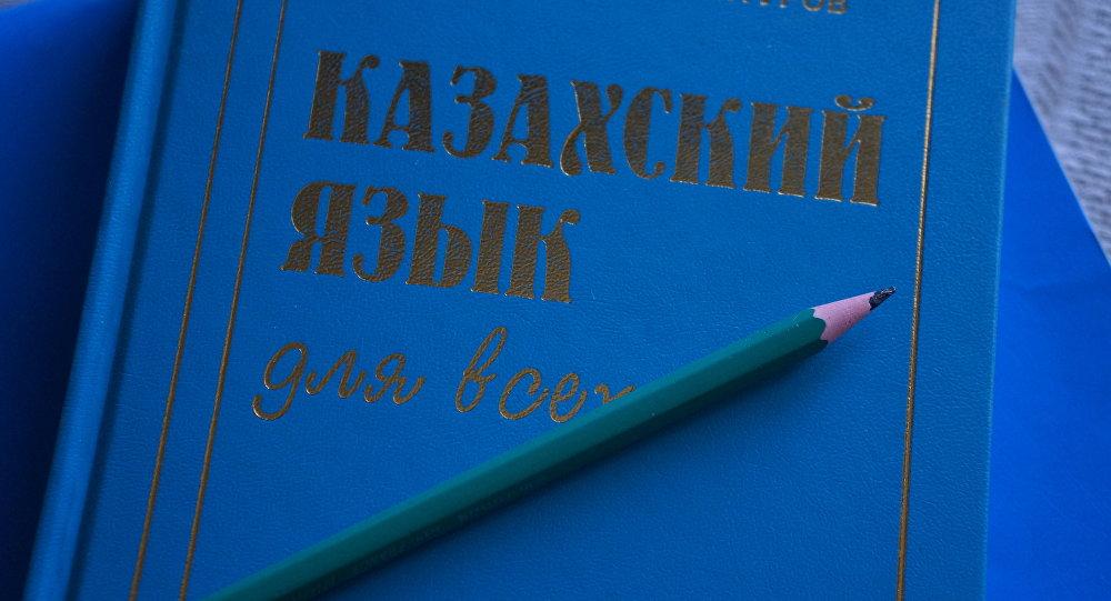 Книги и учебники на казахском языке, архивное фото