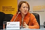 Галина Джаксыбекова