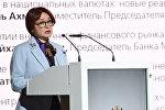 Эльвира Набиуллина на Конгресса финансистов