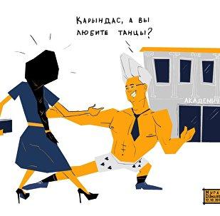 Карикатура Карындас, а вы любите танцы?
