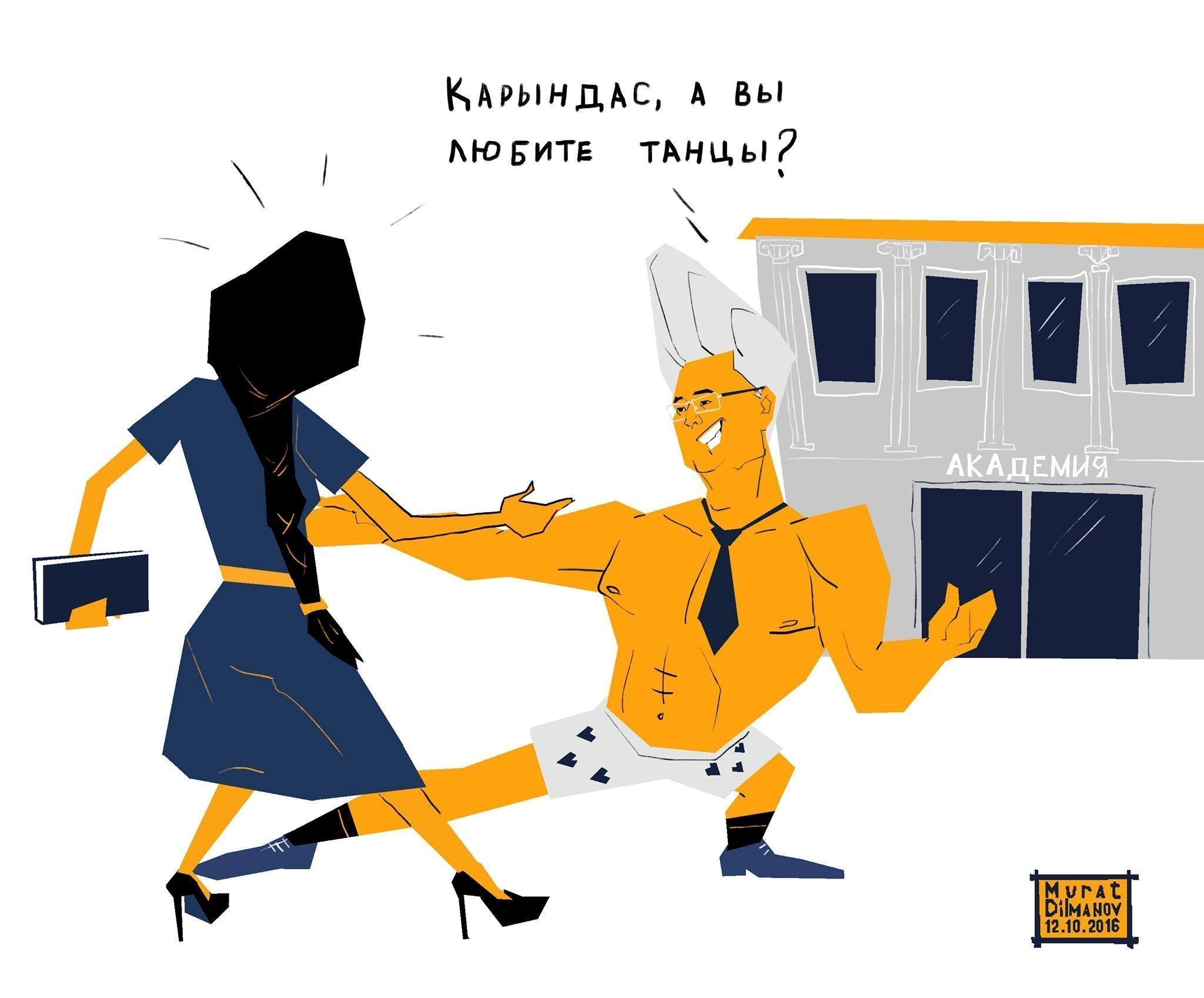 Карикатура Қарындас, би билейміз бе?