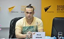 Илья Ильин Sputnik студиясында өткен баспасөз мәслихатында