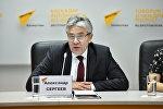 Александр Сергеев на пресс-конференции в студии Sputnik Казахстан