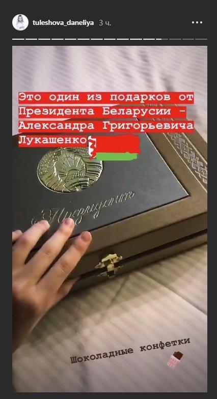 Подарок от президента Беларуси