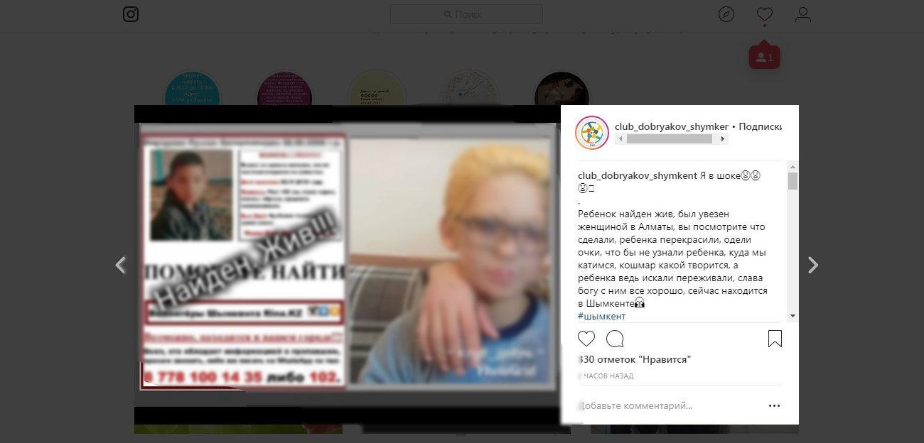 Мальчик из Шымкента, найденный в Алматы