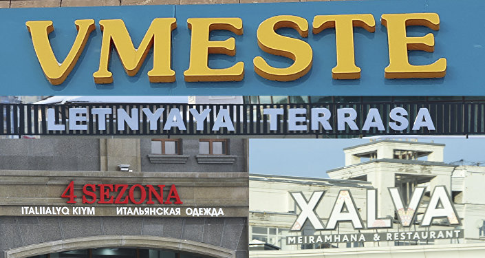 Надписи на латинице на улицах столицы