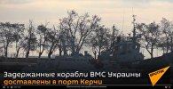 Задержанные корабли ВМС Украины доставлены в порт Керчи - видео