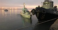 Ұсталған Украина кемелері Керчь портына жеткізілді