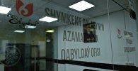 Аким Шымкента будет принимать горожан по личным вопросам каждую неделю в прозрачной приемной