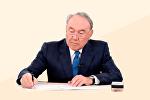 Интересные факты из жизни Нурсултана Назарбаева